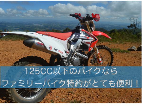 ファミリーバイク特約がとても便利.001