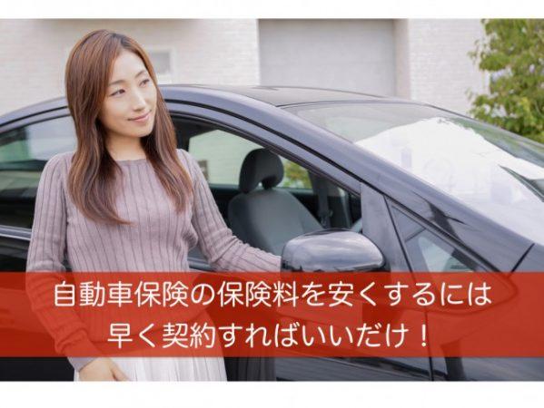 自動車保険の保険料を少しでも節約するには早く契約すればいい。