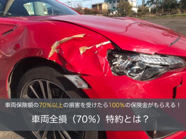 車両全損(70%)特約