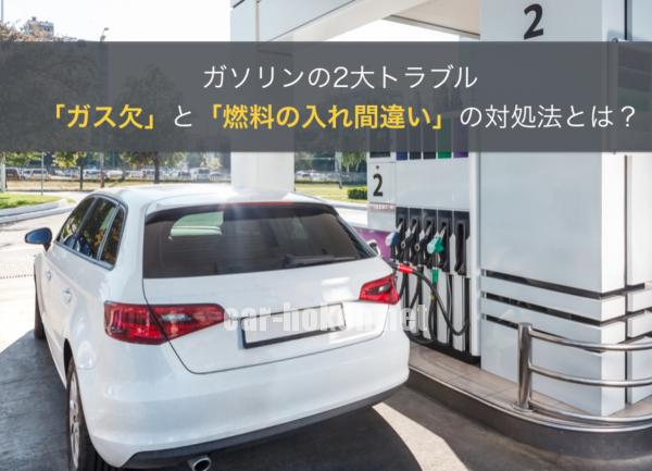 ガソリントラブル ガス欠 燃料の入れ間違い 対処方法