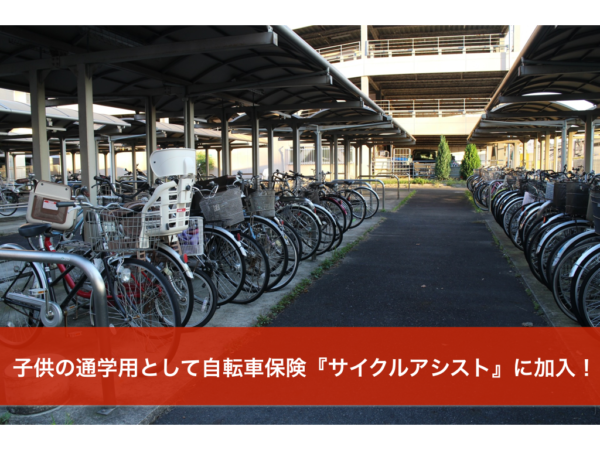 スマホでも申込可能!100円台で加入できる自転車保険はこれだ!